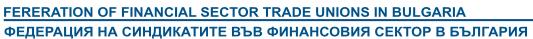 Федерация на синдикатите във финансовия сектор в България